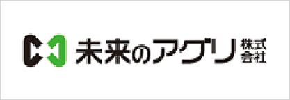 http://未来のアグリ株式会社